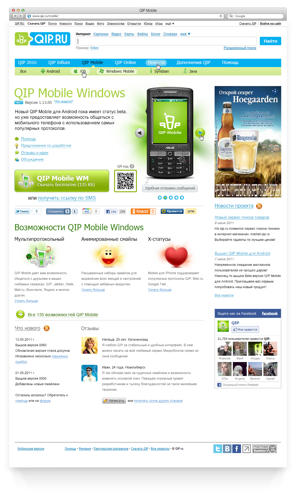 Qip mobile - скачать qip mobile для windows mobile build 2140 операционка, windows mobile 5, 6 standard, 61 standard