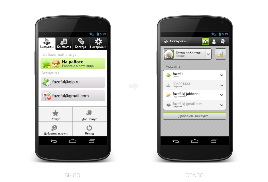 Редизайн Qip Mobile Android